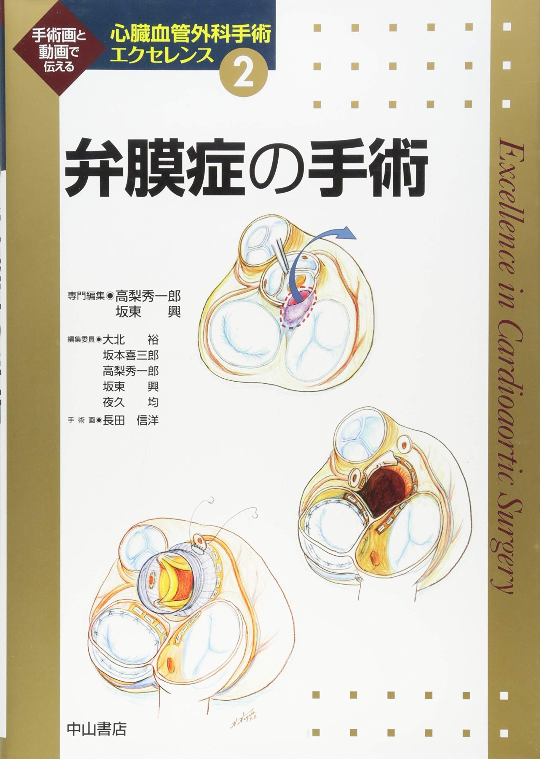 手術 症 心臓 弁膜