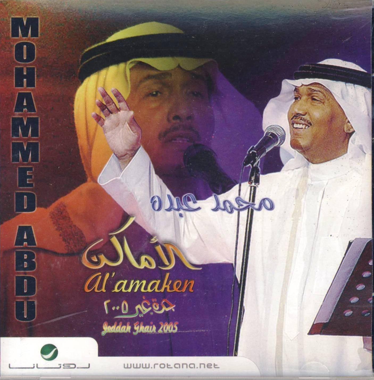 MUSIC MOHAMED ABDOU AL AMAKEN TÉLÉCHARGER