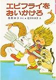 エビフライをおいかけろ (ポプラ社の小さな童話 32 角野栄子の小さなおばけシリーズ)