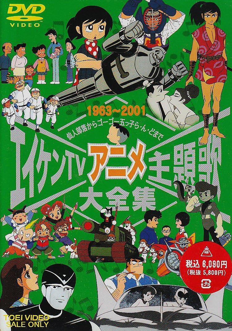 エイケンTVアニメ主題歌大全集 [DVD]