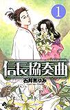 信長協奏曲(1) (ゲッサン少年サンデーコミックス)