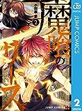 魔喰のリース 2 (ジャンプコミックスDIGITAL)