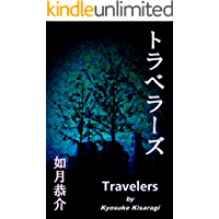 Travelers (Japanese Edition) book cover