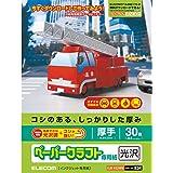 エレコム ペーパークラフト用紙 高光沢 厚手 A4 30枚 【日本製】EJK-KC2WN