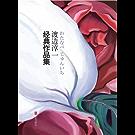 渡边淳一经典作品集:《失乐园》《爱的流放地》《男人这东西》《无影灯》《再爱一次》《欲情课》(套装共6册)
