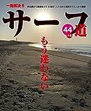 一発解決!!サーフ道44+4 (ハローフィッシングムックシリーズ)