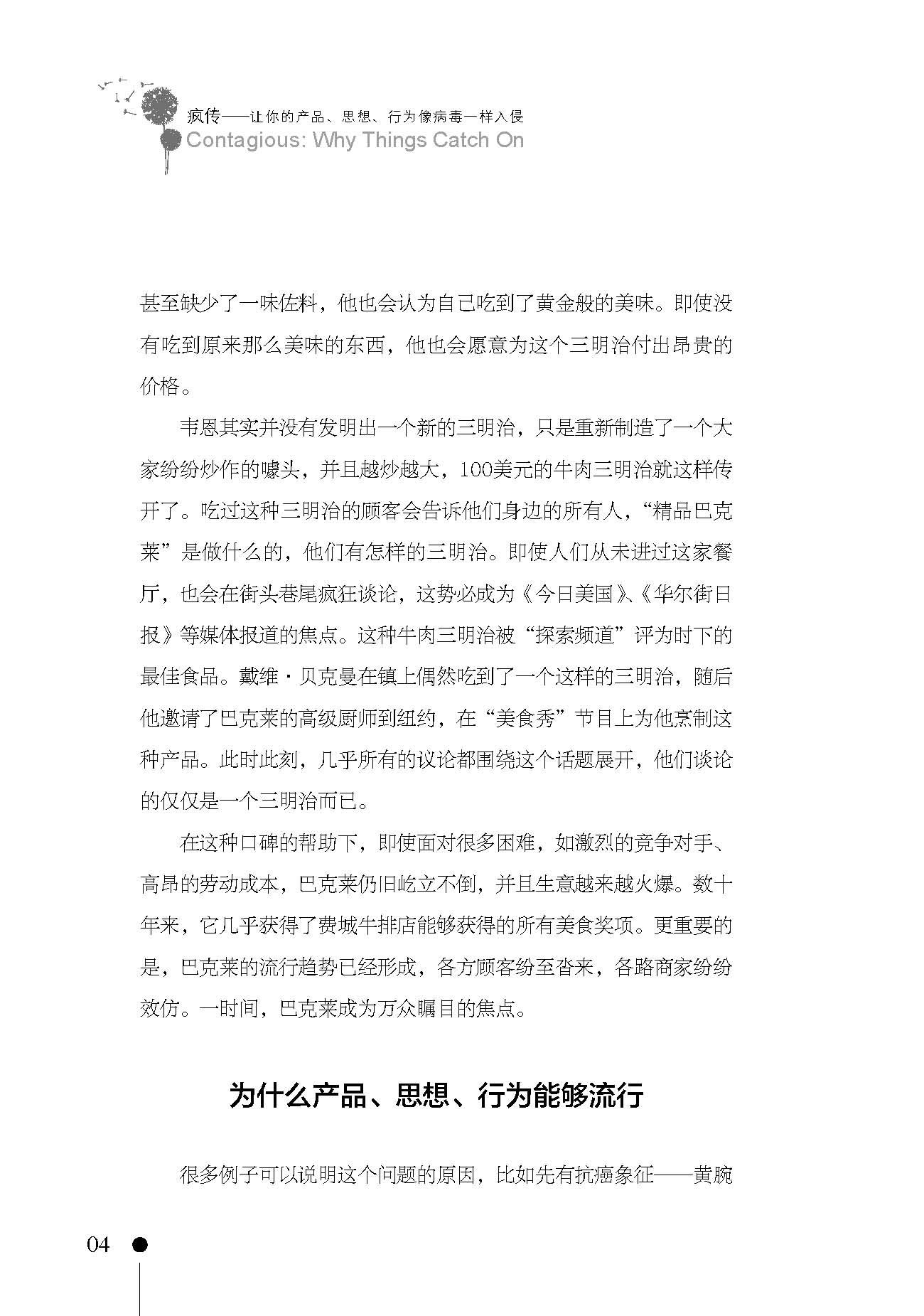 Contagious: Why Things Catch On(Chinese Edition): [ MEI