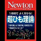 Newton 1時間でよく分かる! 超ひも理論