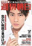 週刊朝日 2019年 9/20 号【表紙:平野紫耀 (King & Prince) 】