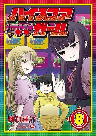 ハイスコアガール 8巻 (デジタル版ビッグガンガンコミックスSUPER) Kindle版