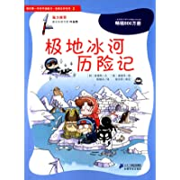 我的第一本科学漫画书•绝境生存系列2:极地冰河历险记
