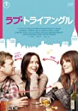 ラブ・トライアングル [DVD]