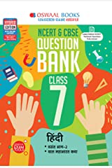 Oswaal NCERT & CBSE Question Bank Class 7, Hindi (For 2021 Exam) (Hindi Edition) Kindle Edition