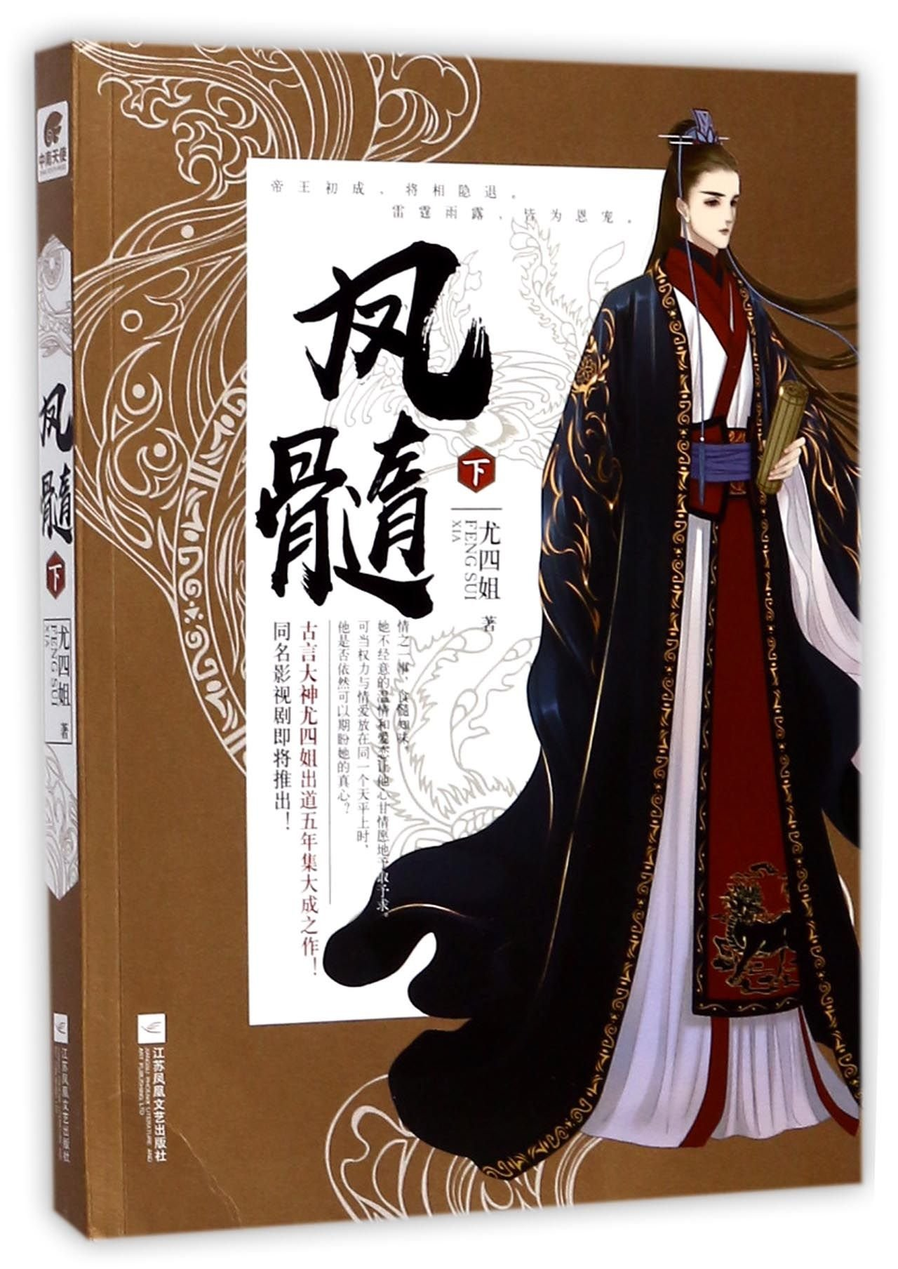 Download As a Phoenix (II) (Chinese Edition) pdf