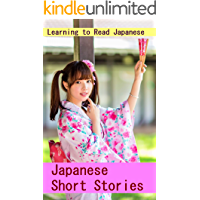Learning to Read Japanese: Japanese Short Stories I: Ten Nights of Dreams (Japanese Edition)