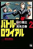 バトル・ロワイアル(2) (ヤングチャンピオン・コミックス)
