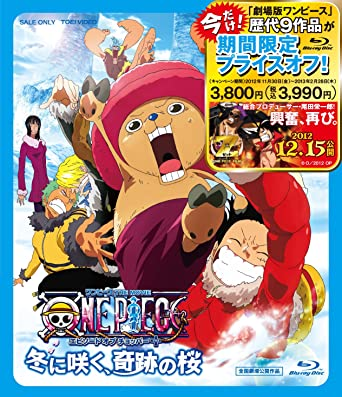 Amazon com: One Piece - Movie Episode Of Chopper + Fuyu Ni