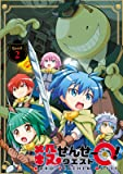 「殺せんせーQ! 」 初回生産限定版 quest.2 [DVD]