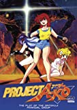 Project a-Ko 2 Plot of the Daitokuji Financial [DVD] [Import]