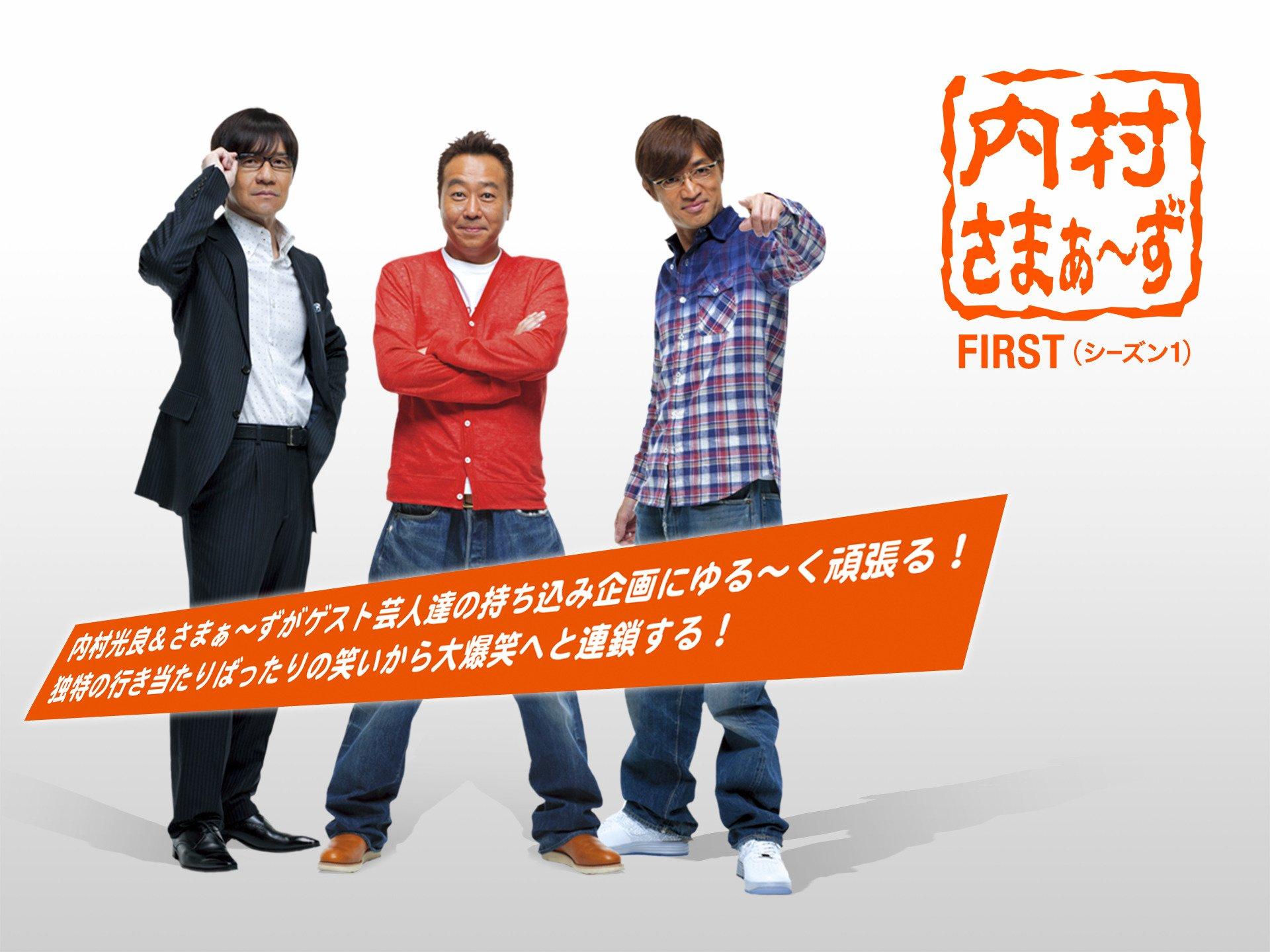 内村さまぁ~ず動画 2020年10月5日 201005