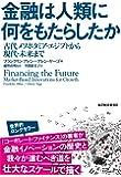 金融は人類に何をもたらしたか: 古代メソポタミア・エジプトから現代・未来まで