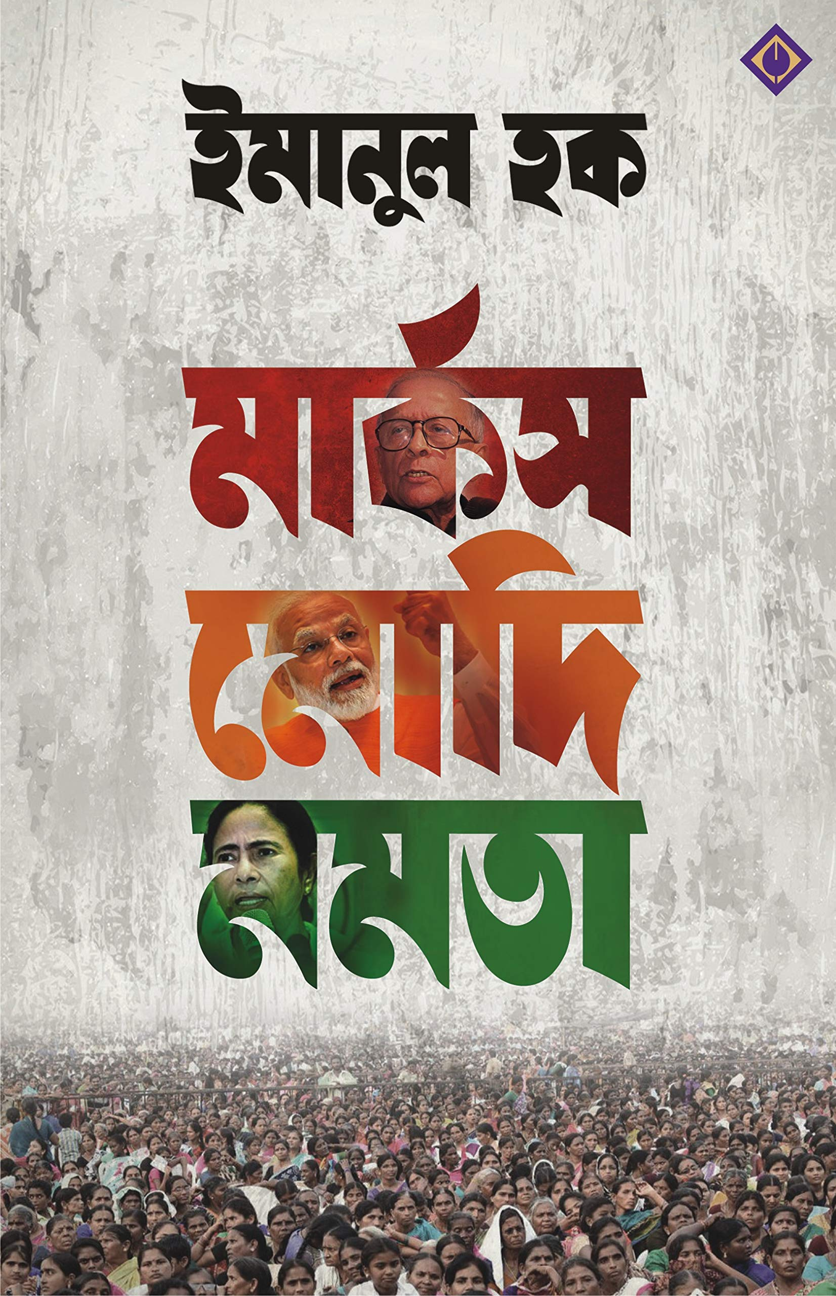MARX MODI MAMATA   Indian Politics   Bangla Rajnoitik Boi   Bengali Book on Political Ideologies