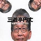 三遊亭円丈 落語コレクション3rd.