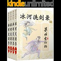 冰河洗剑录-全四册 (梁羽生武侠小说系列)