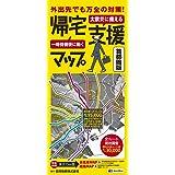 防災 地図   マップル (帰宅支援マップ 首都圏版)