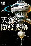 天空の防疫要塞 (ハヤカワ文庫JA)