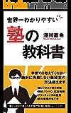 世界一わかりやすい塾の教科書: 塾ビジネスで戦うための専門知識と実践トレーニング