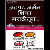 Zatpat German Shika Marathitun : झटपट जर्मन शिका मराठीतून : Learn German in Marathi (German Edition)
