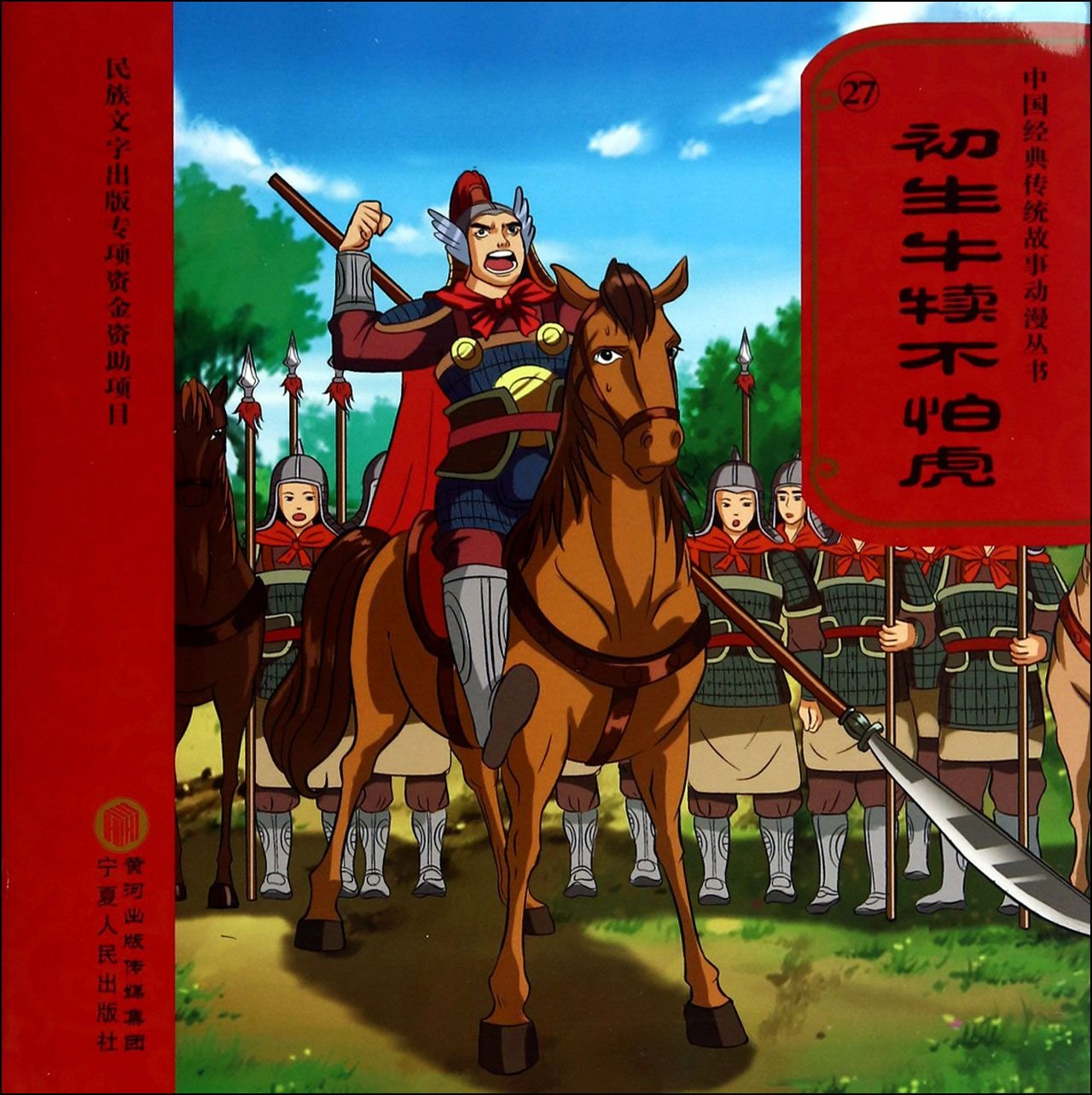 Chinese classic traditional animation story books: fearless (with CD 1)(Chinese Edition) PDF