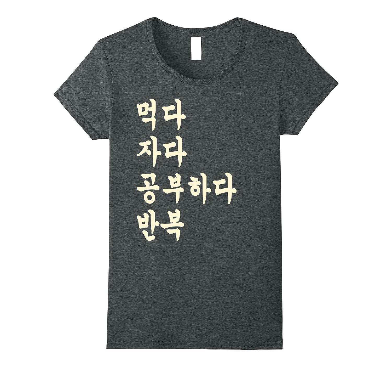 Eat Sleep Study Korean T-shirt Korean Language Shirts