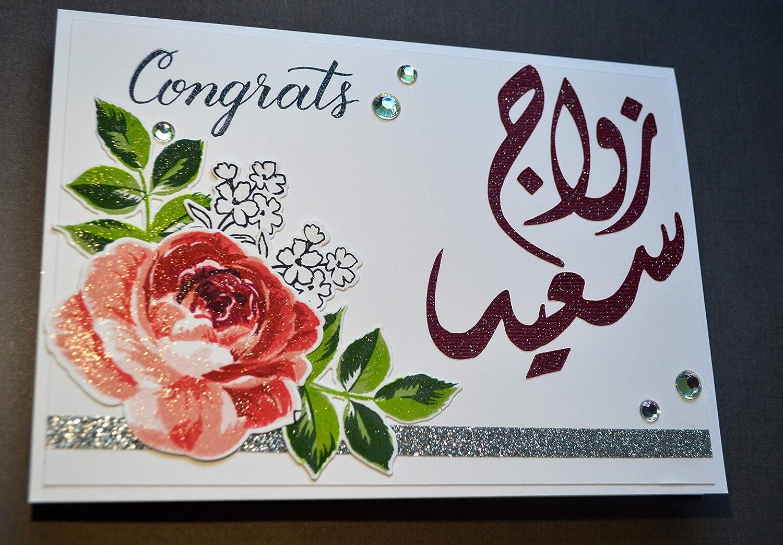 Amazon Com Nikah Mubarak Card Islamic Wedding Card Happy Wedding