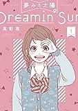 夢みる太陽(1) (アクションコミックス)