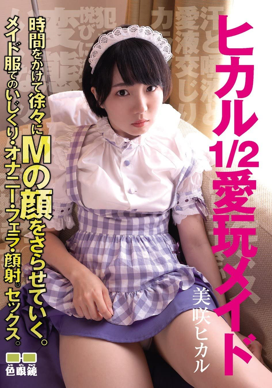 色眼鏡 顔射 sgl018 :: iromegane.jp