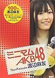 ミニマムAKB48 渡辺麻友