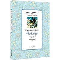双语名著无障碍阅读丛书:哈克贝利•芬历险记