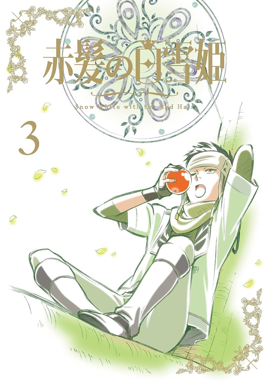 赤髪の白雪姫9