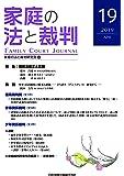 家庭の法と裁判(FAMILY COURT JOURNAL)19号