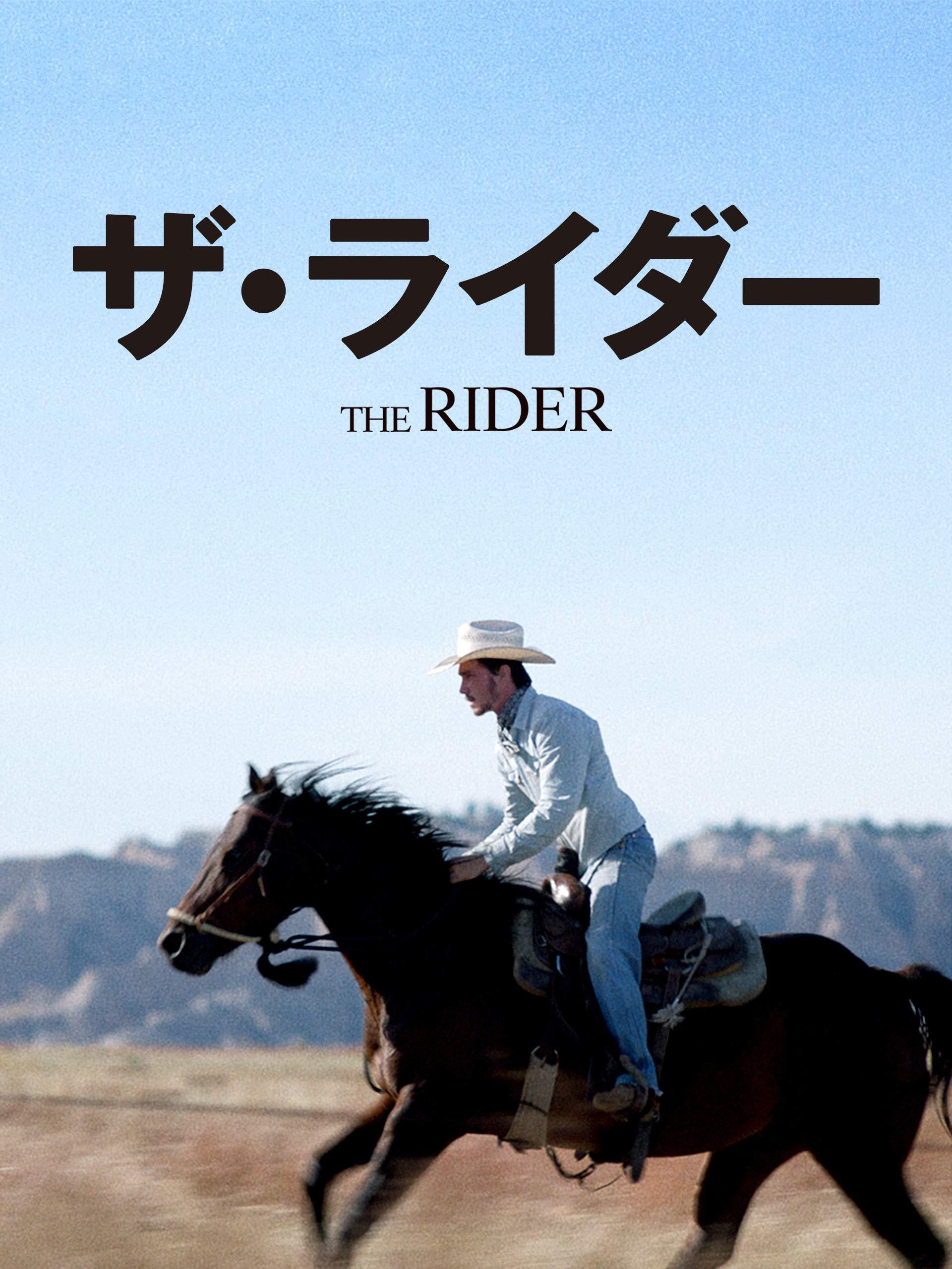 Amazon.co.jp: ザ・ライダー (字幕版)を観る | Prime Video
