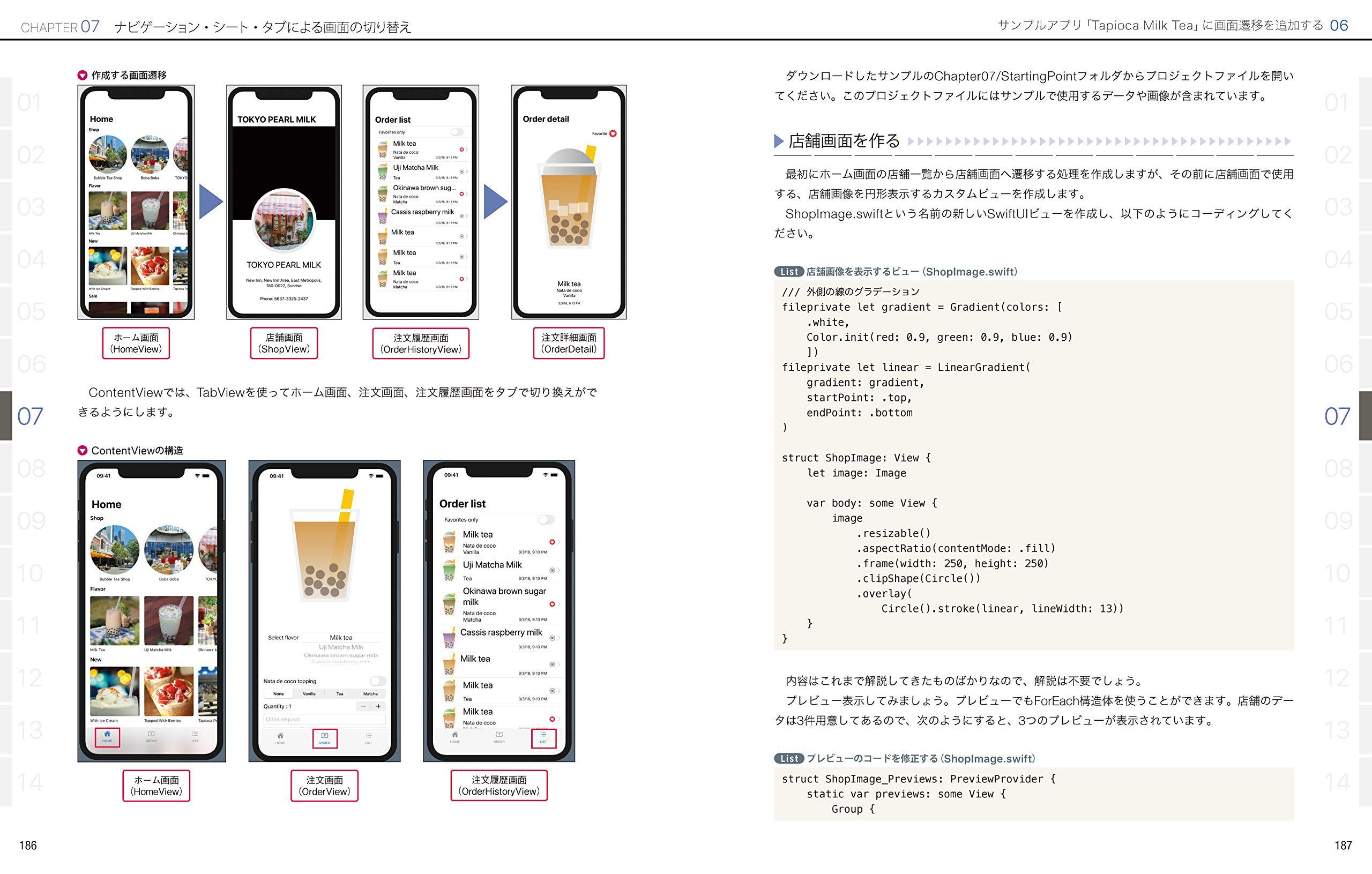 Thumbnail of SwiftUI 徹底入門3$