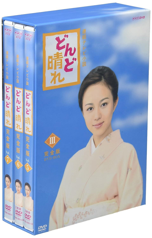 連続テレビ小説 どんど晴れ 完全版 DVD-BOX3 B00120VHI6