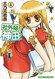 社外秘!神田さん(4) (まんがタイムコミックス)