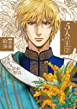 5人の王 2 (ダリアコミックス)