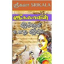 வீழ்கிறேன் உனது விழியில் : VEEZHKIREN UNATHU VIZHIYIL - Srikala Tamil Novels