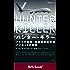 ハンター・キラー アメリカ空軍・遠隔操縦航空機パイロットの証言 (角川ebook nf) (角川ebook nf)