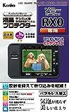 Kenko 液晶保護フィルム 液晶プロテクター SONY Cyber-shot RX0用 KLP-SCSRX0