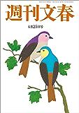 週刊文春 4月25日号[雑誌]